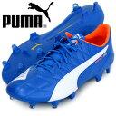 エヴォスピード SL LTH FG【PUMA】プーマ ● サッカースパイク 15AW(103260-03)*74