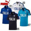 イタリア代表 FIGCイタリア FANWEAR ポロシャツ【PUMA】プーマ ● イタリア レプリカウェア 16SS(750420)*60