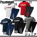 ジュニア プリアモーレスーツ【hummel】ヒュンメル ●ジュニア サッカーウェア(HJP1125SP)16SS*50