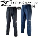 イグニタス ピステパンツ【MIZUNO】ミズノ トレーニングウェア ピステパンツ(P2MF6021)16SS*47