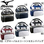 <グローバルエリート>セカンドパッグ【MIZUNO】ミズノ野球セカンドバッグ16SS(1FJD5011)