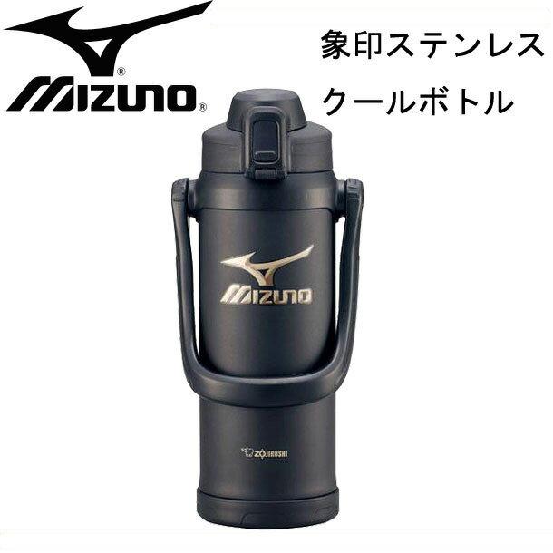 象印ステンレスクールボトル【MIZUNO】ミズノ 野球 クールボトル (2ZA222009)*07