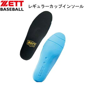 レギュラーカップインソール【ZETT】ゼット 野球 インソール(BX623)*32