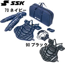 硬式キャッチャーズ 4点SET【SSK】エスエスケイ キャッチャー 硬式用セット 16SS(CGSET08G)*27
