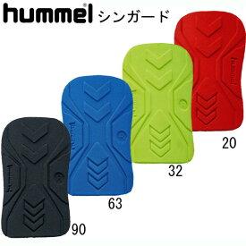 ソフトシンガード【hummel】ヒュンメル サッカー レガース 16SS(HFA1018)*37
