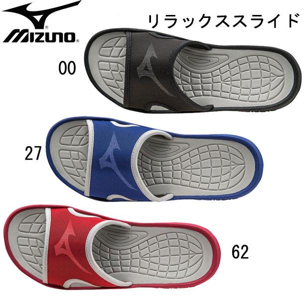 リラックススライド【MIZUNO】ミズノサンダル15AW(11GJ1560)*30