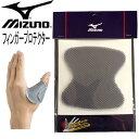 フィンガープロテクター 【MIZUNO】ミズノ 野球アクセサリー 16AW(1GJYA35000)*26
