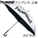アンブレラ 日傘【hummel】ヒュンメル UVケア アンブレラ 日傘 応援グッズ16SS(HFA7008)*24
