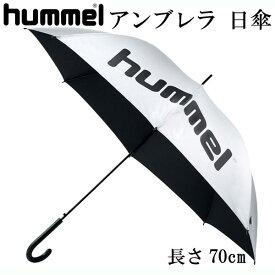 アンブレラ 日傘【hummel】ヒュンメル UVケア アンブレラ 日傘 応援グッズ16SS(HFA7008)*28