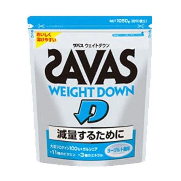ウェイトダウンバッグ1,050g(約50食分)【SAVAS】ザバスサプリメント/プロテイン(CZ7047)*25