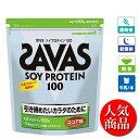 ソイプロテイン1001,050g(約50食分)ココア味【SAVAS】ザバスサプリメント/プロテイン(CZ7497)*25