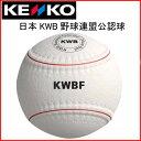 Kボール【MIZUNO】ミズノ野球 ボール 軟式用(1GJYBX9888)※0