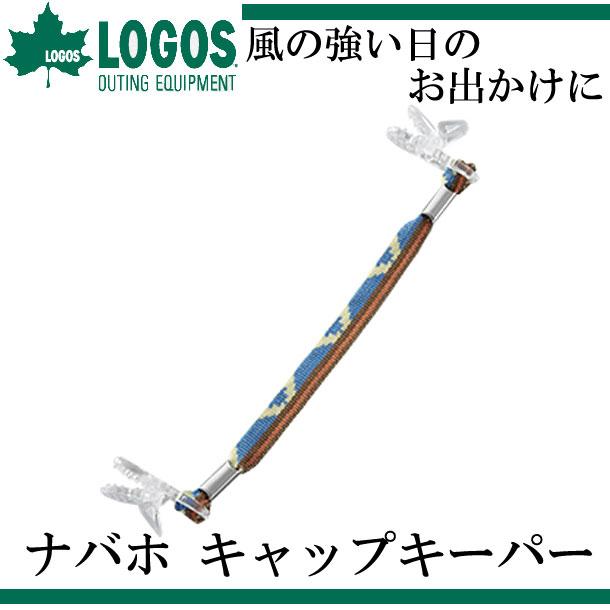 ナバホ キャップキーパー【LOGOS】ロゴスアウトドア グッズ その他16SS(72685108)*00