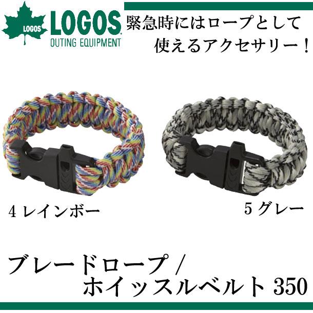 ブレードロープ/ホイッスルベルト350【LOGOS】ロゴスアウトドア グッズ その他16SS(72685204/5)*00
