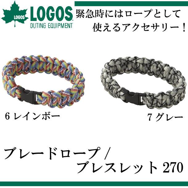 ブレードロープ/ブレスレット270【LOGOS】ロゴスアウトドア グッズ その他16SS(72685206/7)*00
