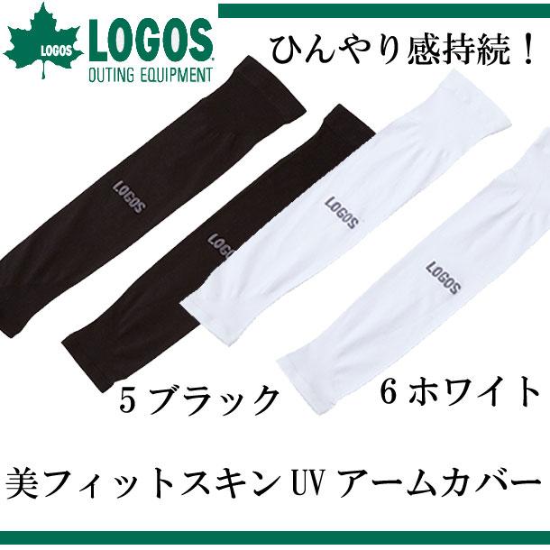 美フィットスキンUVアームカバー【LOGOS】ロゴスアウトドア グッズ その他16SS(81690175/6)*00