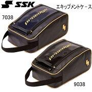 プロエッジエキップメントケ-ス【SSK】エスエスケイ●野球バッグ16FW(EBA9000)