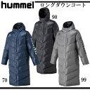 ロングダウンコート【hummel】ヒュンメル ●サッカー コート 16AW(HAW8076)*48