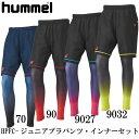HPFC-ジュニアプラパンツ・インナーセット【hummel】ヒュンメル ●サッカー プラクティスパンツ16AW(HJP2045)*52