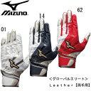 <グローバルエリート>Leather【両手用】【MIZUNO】ミズノ 野球 バッティンググローブ 16SS(1EJEA133)*30