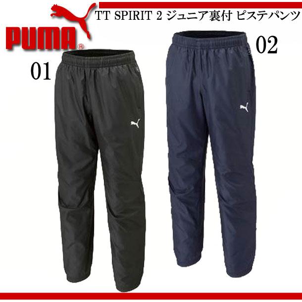 TT SPIRIT 2 ジュニア 裏付 ピステパンツ【PUMA】プーマ JR サッカー ピステパンツ16FH(654990)*70