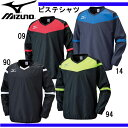 ピステシャツ【MIZUNO】ミズノ サッカー ピステシャツ 16AW(P2ME6501)*47