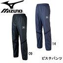 ピステパンツ【MIZUNO】ミズノ サッカー ピステパンツ 16AW(P2MF6501)*40