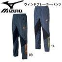 ウインドブレーカーパンツ【MIZUNO】ミズノ 陸上 パンツ 16AW(U2MF6505)*41