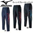 ウインドブレーカーパンツ【MIZUNO】ミズノ 陸上 パンツ 16AW(U2MF6510)*45