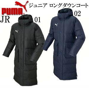 TTESSPROジュニアロングダウンコート【PUMA】プーマJRベンチコートダウンコート16FW(654985)