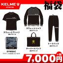 大人 ケルメ福袋2017【KELME】ケルメ (KF20164)*47