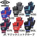 JR.マジックニットグローブ【umbro】アンブロ 手袋 ジュニア 16AW(UJA8605J)*20