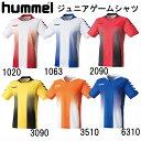 ジュニアゲームシャツ【hummel】ヒュンメル サッカー ゲームシャツ ジュニア16AW(HJG1026)*20