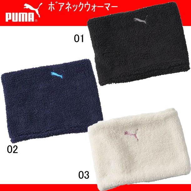 ボアネックウォーマー【PUMA】プーマ ●アクセサリー(052818)*57