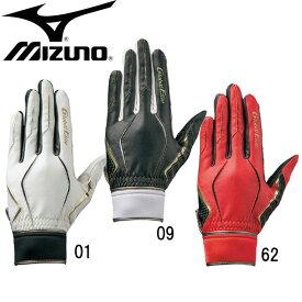 <グローバルエリート> ZeroSpace守備用手袋【左手用】【MIZUNO】ミズノ 野球 守備用手袋17SS(1EJED190)*31