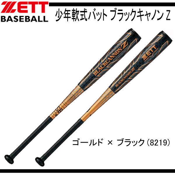 JR軟式FRPバット ブラックキャノン-Zバットケース付き【ZETT】ゼット 少年軟式バット17SS(BCT70778/80)*25
