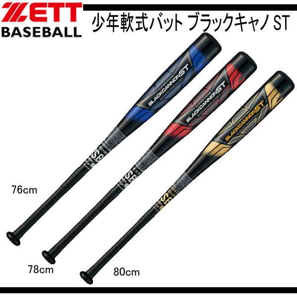 JR軟式FRPバット ブラックキャノン-ST【ZETT】ゼット 少年軟式バット17SS(BCT71776/78/80)*28