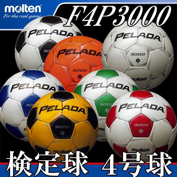 ペレーダ3000 4号球【molten】モルテン サッカーボール pf ボール(F4P3000)*33
