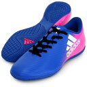 エックス 16.4 IN【adidas】アディダス ● フットサルシューズ インドア17SS(BB5735)*41