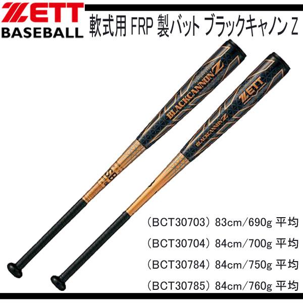 軟式FRPバット ブラックキャノンZバットケース付き【ZETT】ゼット 軟式バット17SS(BCT30703/04/84/85)*25