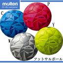 フットサルボール 【molten】モルテン フットサル17SS(F9Y2514)*20