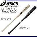 硬式用木製バット ROYAL ROAD【asics】アシックス 硬式木製バット17SS(BB17K4)*30