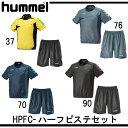 HPFC-ハーフピステセット【hummel】ヒュンメル ● サッカー ピステセット17SS(HAW4172SP)*39