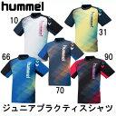 ジュニアプラクティスシャツ【hummel】ヒュンメル サッカー プラクティスシャツ ジュニア17SS(HJP4123)*20