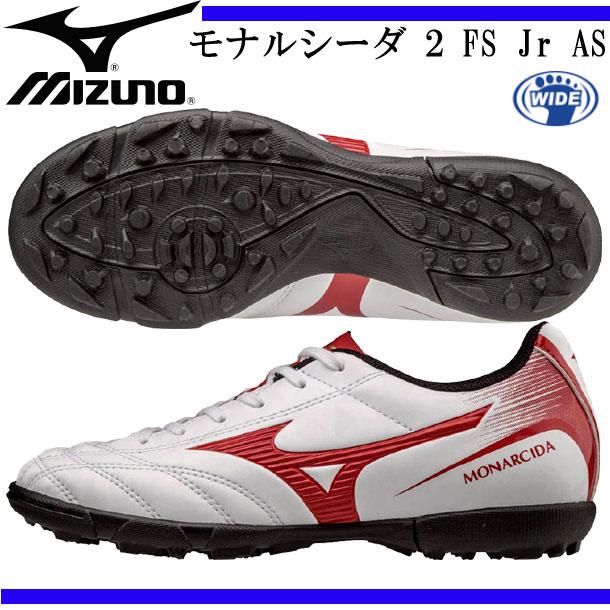 モナルシーダ 2 FS Jr AS【MIZUNO】ミズノ サッカー ジュニア トレーニングシューズ17SS(P1GE172362)*26