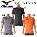 フィールドシャツ【MIZUNO】ミズノ サッカー シャツ17SS(P2MA7041)*30