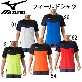 フィールドシャツ【MIZUNO】ミズノ サッカー シャツ17SS(P2MA7044)*61