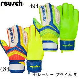 セレ−サー プライム M1【reusch】ロイッシュ ● サッカー キーパーグローブ17SS(3770135)*50