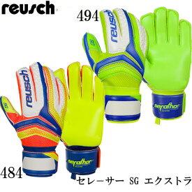 セレ−サー SG エクストラ【reusch】ロイッシュ ● サッカー キーパーグローブ17SS(3770835)*50
