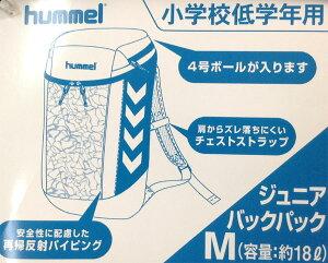 プリアモーレバックパックM【Hummel】ヒュンメルデイパック●ザック17SS(HFB8032)